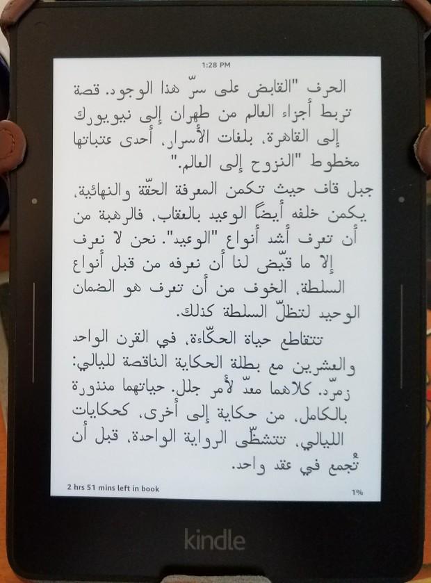 Arabic on the Kindle Voyage | Tarjema Translations